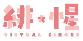緋惺 Official Site